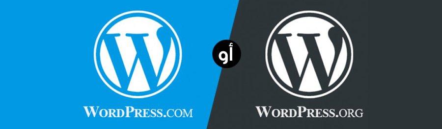 ماهو الفرق بين WordPress.org و WordPress.com ؟