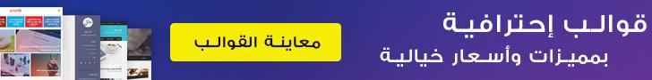 قوالب عربية