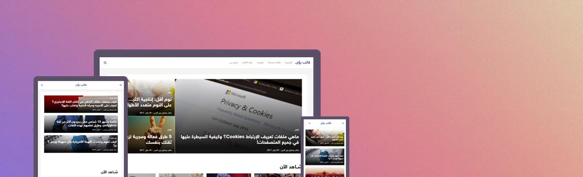 قالب رؤى - قالب ووردبريس عربي إحترافي 2018 للمدونات والمجلات الالكترونية ومواقع الأخبار